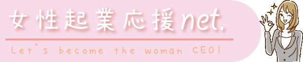 女性起業応援net 無料講座